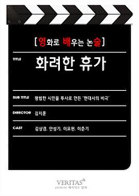 도서 이미지 - [영화로 배우는 논술] 화려한 휴가