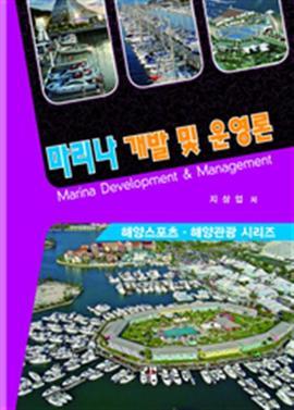 도서 이미지 - 마리나 개발 및 운영론