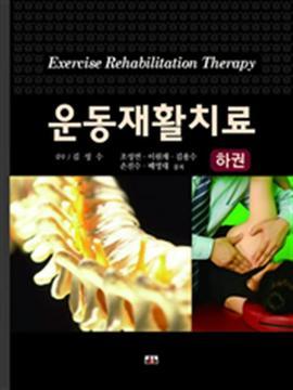 도서 이미지 - 운동재활치료 2