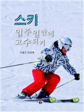도서 이미지 - 스키 일주일만에 고수되기