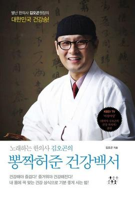 도서 이미지 - 노래하는 한의사 김오곤의 뽕짝허준 건강백서