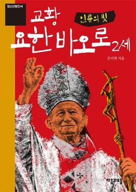 도서 이미지 - 인류의 빛 교황 요한 바오로 2세