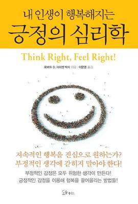 도서 이미지 - 내 인생이 행복해지는 긍정의 심리학