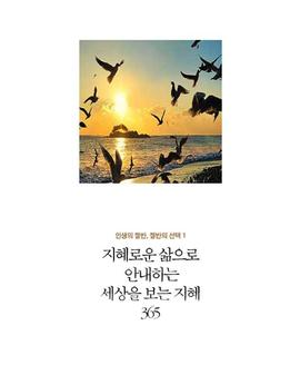 도서 이미지 - 인생의 절반, 절반의 선택  1 - 지혜로운 삶으로 안내하는 세상을 보는 지혜 365