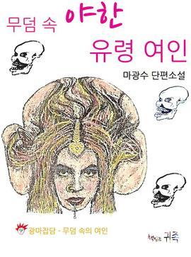 도서 이미지 - 무덤 속 야한 유령 여인
