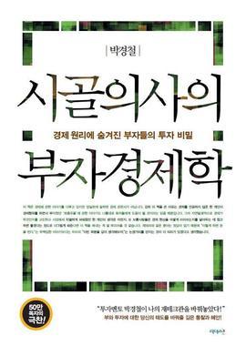 도서 이미지 - 시골의사의 부자 경제학 (개정판)