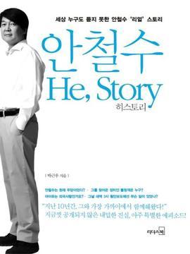 도서 이미지 - 안철수 He Story