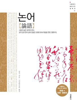 도서 이미지 - 〈더클래식 동양고전 컬렉션 01〉 논어