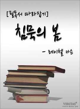 도서 이미지 - [필독서 따라잡기] 침묵의 봄
