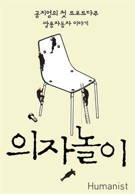 도서 이미지 - 의자놀이