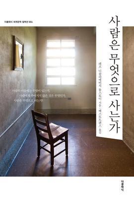 도서 이미지 - 사람은 무엇으로 사는가