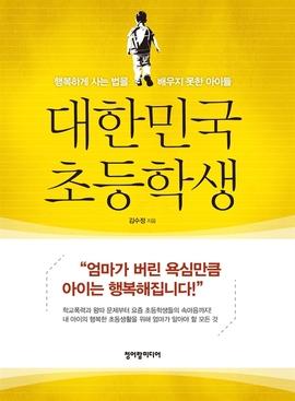 도서 이미지 - 대한민국 초등학생