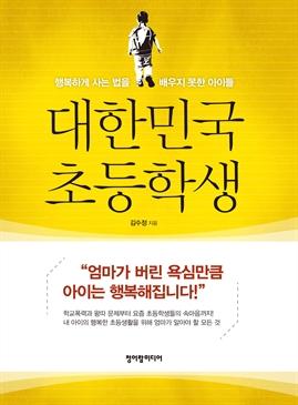 도서 이미지 - 대한민국 초등학생 [체험판]