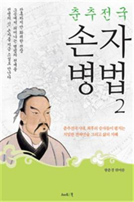 도서 이미지 - 춘추전국 손자병법 2