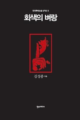 도서 이미지 - 회색의 벼랑 - 한국추리소설 걸작선 3