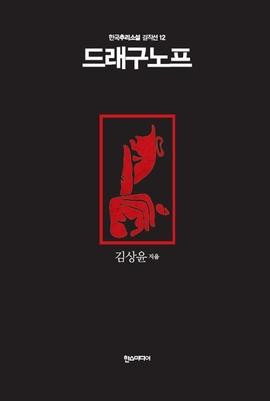도서 이미지 - 드래구노프 - 한국추리소설 걸작선 12