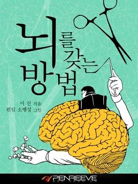 도서 이미지 - 뇌를 갖는 방법