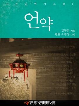 도서 이미지 - 김동인의 역사 소설 1편 언약