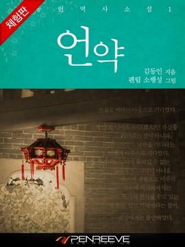 도서 이미지 - 김동인의 역사 소설 1편 언약 [체험판]