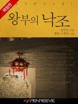 도서 이미지 - 김동인의 역사 소설 2편 왕부의 낙조 [체험판]