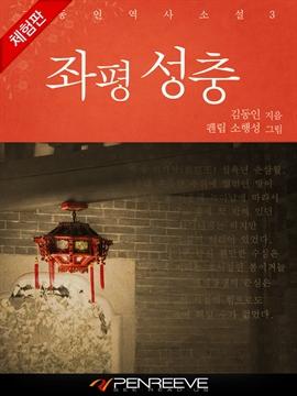 도서 이미지 - 김동인의 역사 소설 3편 좌평성충 [체험판]