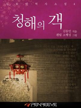 도서 이미지 - 김동인의 역사 소설 4편 청해의 객