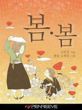 도서 이미지 - 김유정의 봄봄
