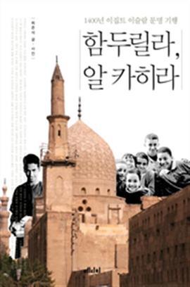 도서 이미지 - 함두릴라, 알 카히라