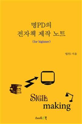 도서 이미지 - 명PD의 전자책 제작 노트