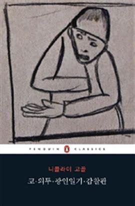 도서 이미지 - 펭귄 클래식 064 - 코, 외투, 광인일기, 감찰관