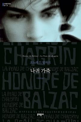 도서 이미지 - 나귀 가죽 - 세계문학전집 013