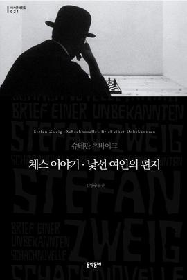 도서 이미지 - 체스 이야기ㆍ낯선 여인의 편지 - 세계문학전집 021