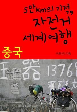 도서 이미지 - 5만km의 기적, 자전거 세계여행 - 중국
