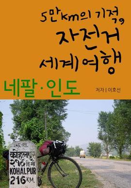도서 이미지 - 5만km의 기적, 자전거 세계여행 - 네팔ㆍ인도