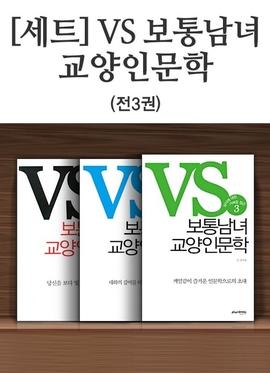 도서 이미지 - VS 보통남녀 교양인문학 (전3권)