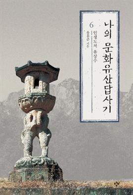 도서 이미지 - 나의 문화유산답사기 6 [체험판]