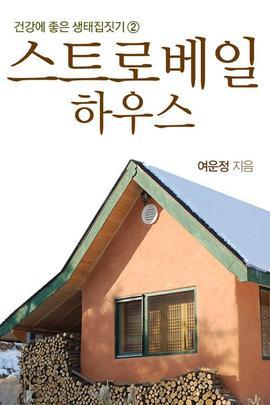도서 이미지 - 〈건강에 좋은 생태집짓기 02〉 스트로베일 하우스