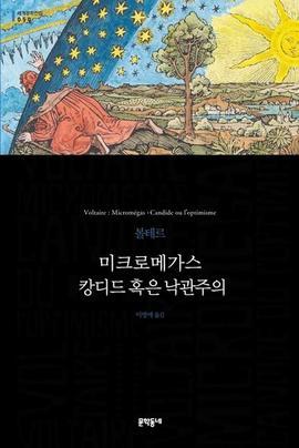 도서 이미지 - 미크로메가스ㆍ캉디드 혹은 낙관주의 - 세계문학전집 050