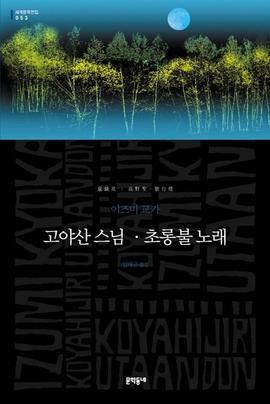 도서 이미지 - 고야산 스님ㆍ초롱불 노래 - 세계문학전집 053