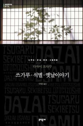 도서 이미지 - 쓰가루ㆍ석별ㆍ옛날이야기 - 세계문학전집 075