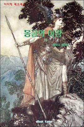 도서 이미지 - 동굴의 여왕 2