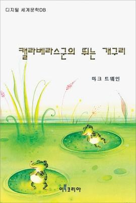 도서 이미지 - 캘라베라스군의 뛰는 개구리