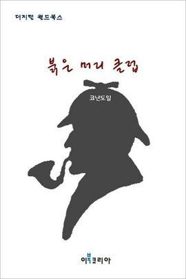 도서 이미지 - 붉은 머리 클럽