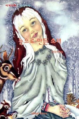 도서 이미지 - 눈으로 만든 소녀 - 러시아편 1