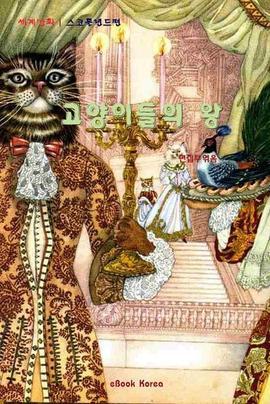 도서 이미지 - 고양이들의 왕 - 스코틀랜드편 2