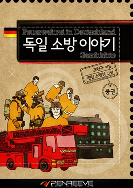 도서 이미지 - 독일 소방 이야기 중권