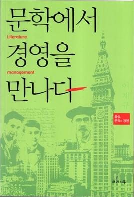 도서 이미지 - 문학에서 경영을 만나다