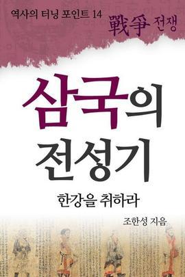 도서 이미지 - 삼국의 전성기 - 역사의 터닝 포인트 14
