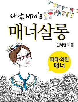 도서 이미지 - 마담 Min's 매너살롱
