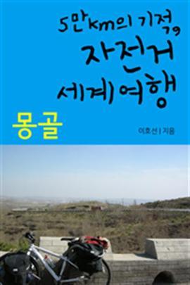 도서 이미지 - 5만km의 기적, 자전거 세계여행 - 몽골